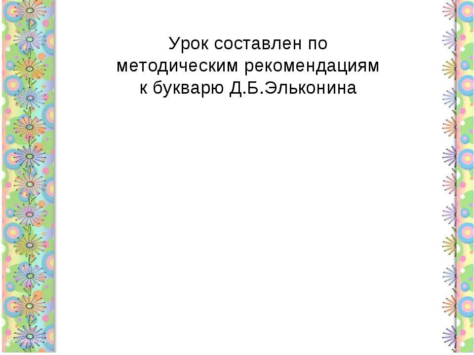 "Якимова Марина Михайловна, МОУ ""СОШ № 106"" Урок составлен по методическим рек..."