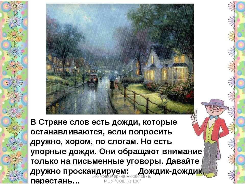 В Стране слов есть дожди, которые останавливаются, если попросить дружно, хор...
