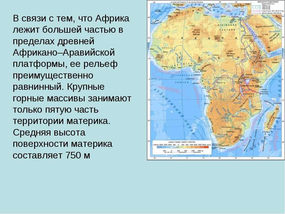 В связи с тем, что Африка лежит большей частью в пределах древней Африкано–Ар...