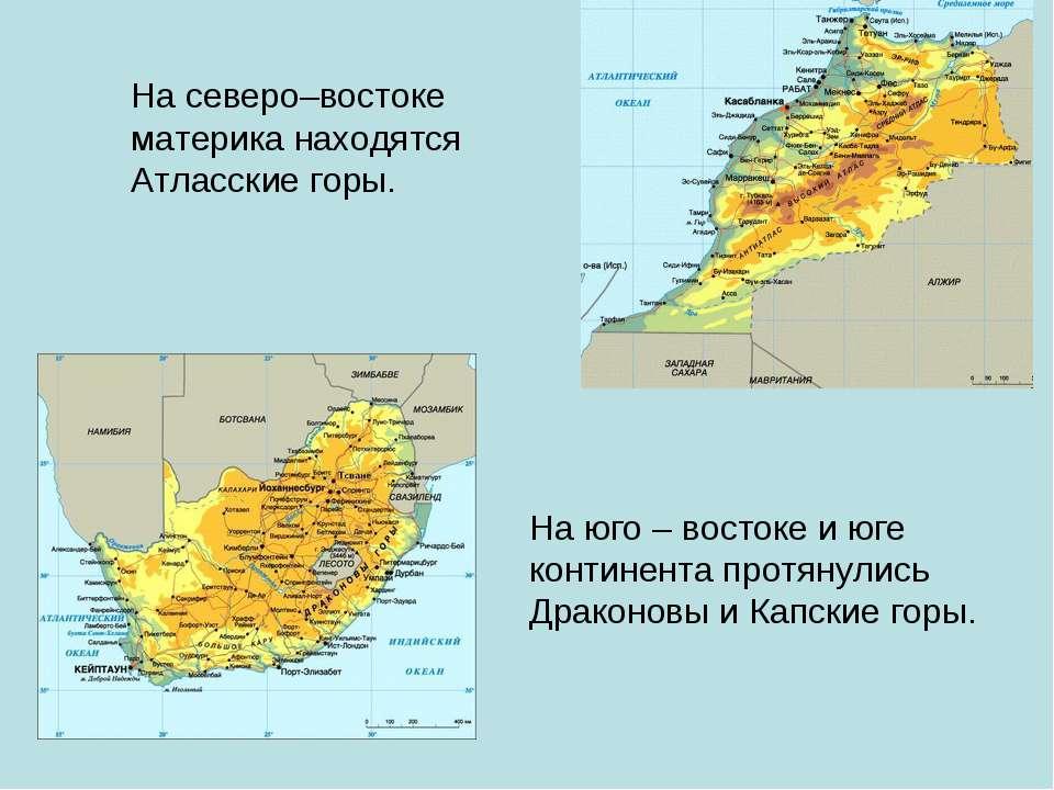 На северо–востоке материка находятся Атласские горы. На юго – востоке и юге к...