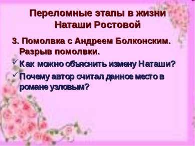 Переломные этапы в жизни Наташи Ростовой 3. Помолвка с Андреем Болконским. Ра...