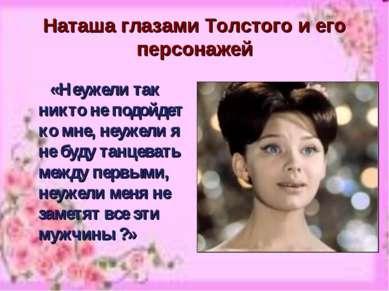 Наташа глазами Толстого и его персонажей «Неужели так никто не подойдет ко мн...