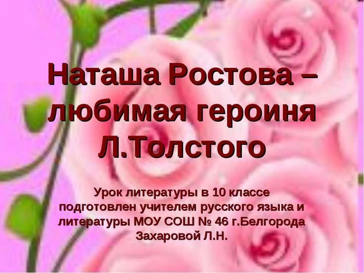 Наташа Ростова – любимая героиня Л.Толстого Урок литературы в 10 классе подго...