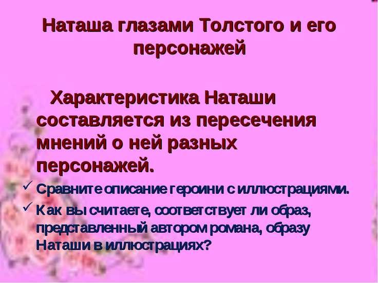 Наташа глазами Толстого и его персонажей Характеристика Наташи составляется и...