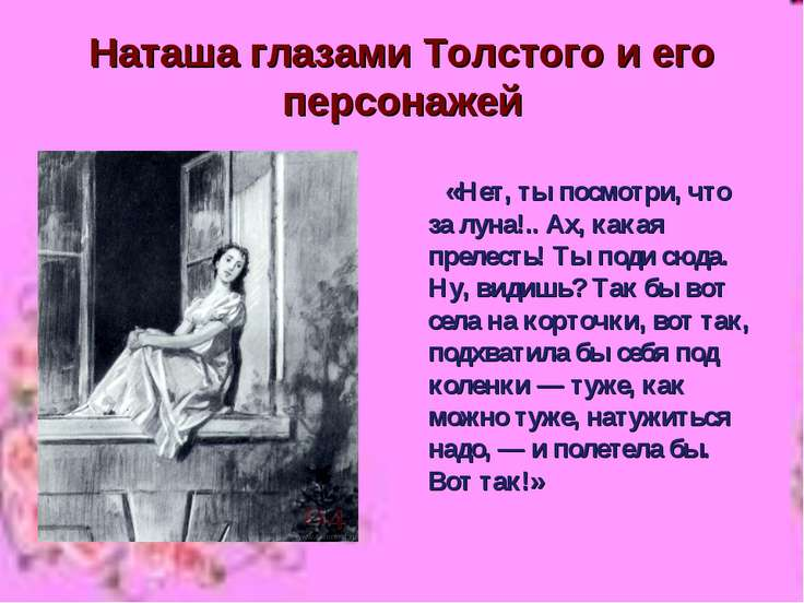 Наташа глазами Толстого и его персонажей «Нет, ты посмотри, что за луна!.. Ах...