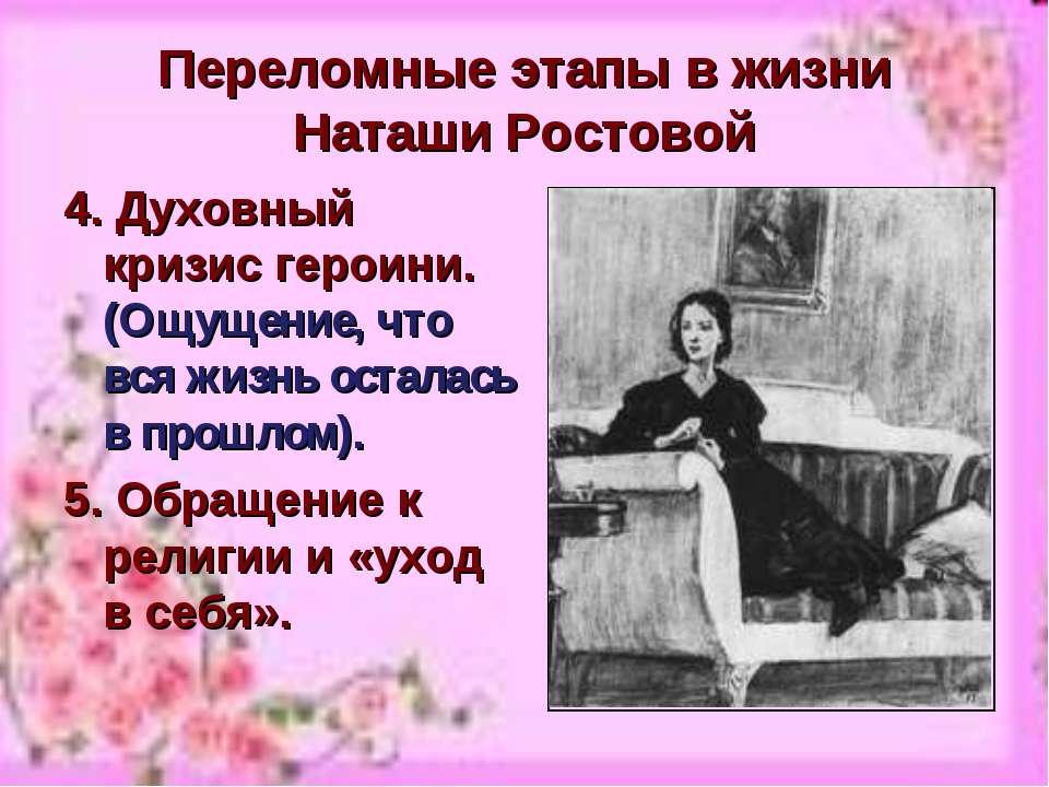 Переломные этапы в жизни Наташи Ростовой 4. Духовный кризис героини. (Ощущени...