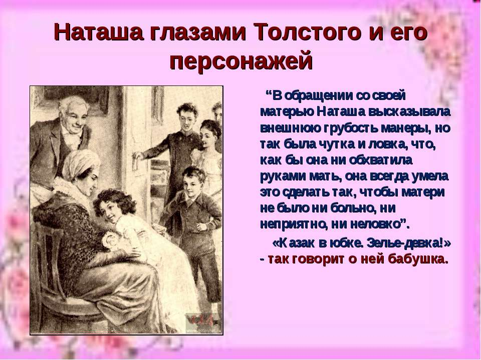 """Наташа глазами Толстого и его персонажей """"В обращении со своей матерью Наташа..."""