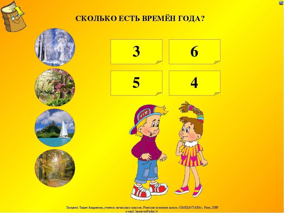 СКОЛЬКО ЕСТЬ ВРЕМЁН ГОДА? 3 6 4 5 Лазарева Лидия Андреевна, учитель начальных...