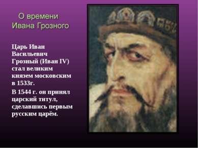 Царь Иван Васильевич Грозный (Иван IV) стал великим князем московским в 1533г...