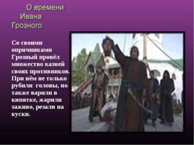Со своими опричниками Грозный провёл множество казней своих противников. При ...
