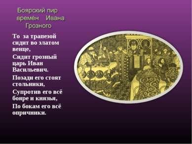 То за трапезой сидит во златом венце, Сидит грозный царь Иван Васильевич. Поз...