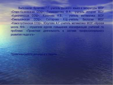 Выполнили: Булатова Г.Г.-учитель русского языка и литературы МОУ «Старо-Казее...