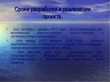 Сроки разработки и реализации проекта. Ι этап сентябрь – декабрь 2011 года - ...