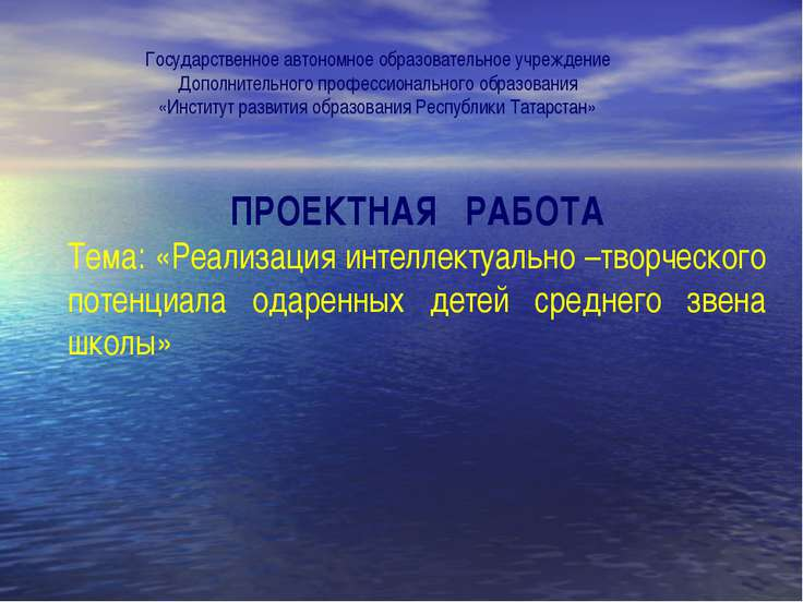 Государственное автономное образовательное учреждение Дополнительного професс...