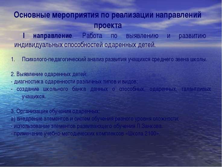 Основные мероприятия по реализации направлений проекта I направление. Работа ...