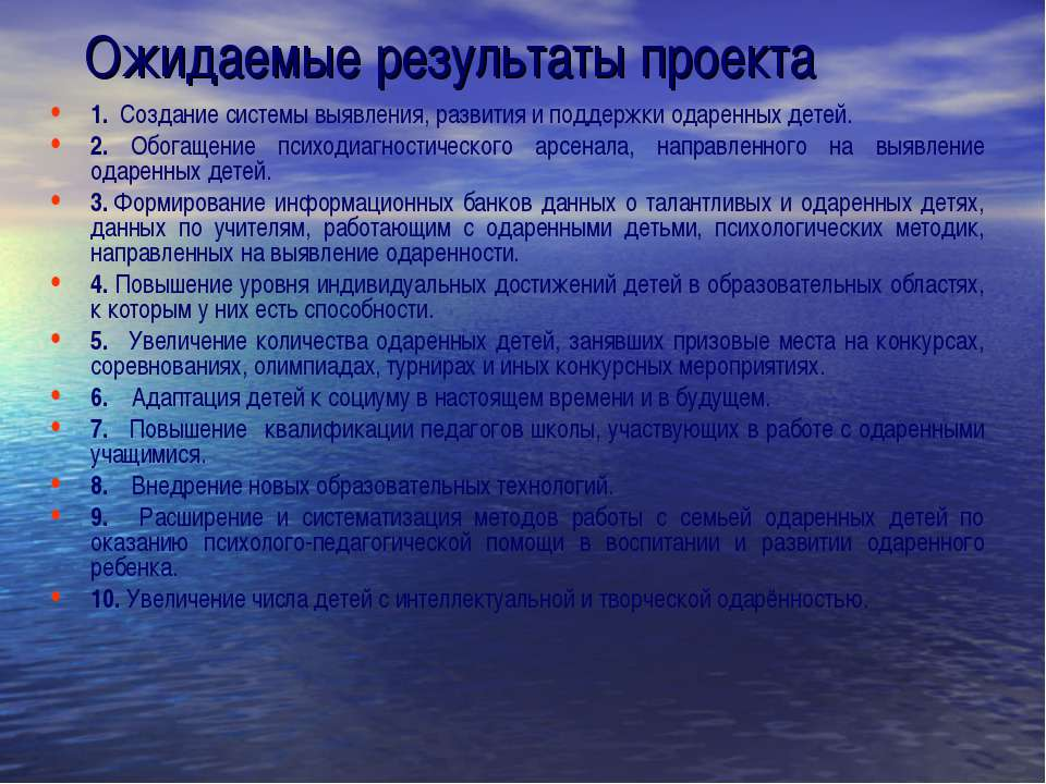 Ожидаемые результаты проекта 1. Создание системы выявления, развития и подде...
