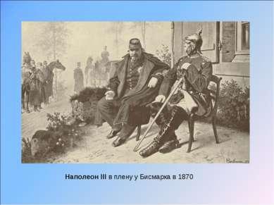 Наполеон III в плену у Бисмарка в 1870