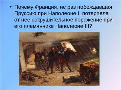 Почему Франция, не раз побеждавшая Пруссию при Наполеоне I, потерпела от неё ...