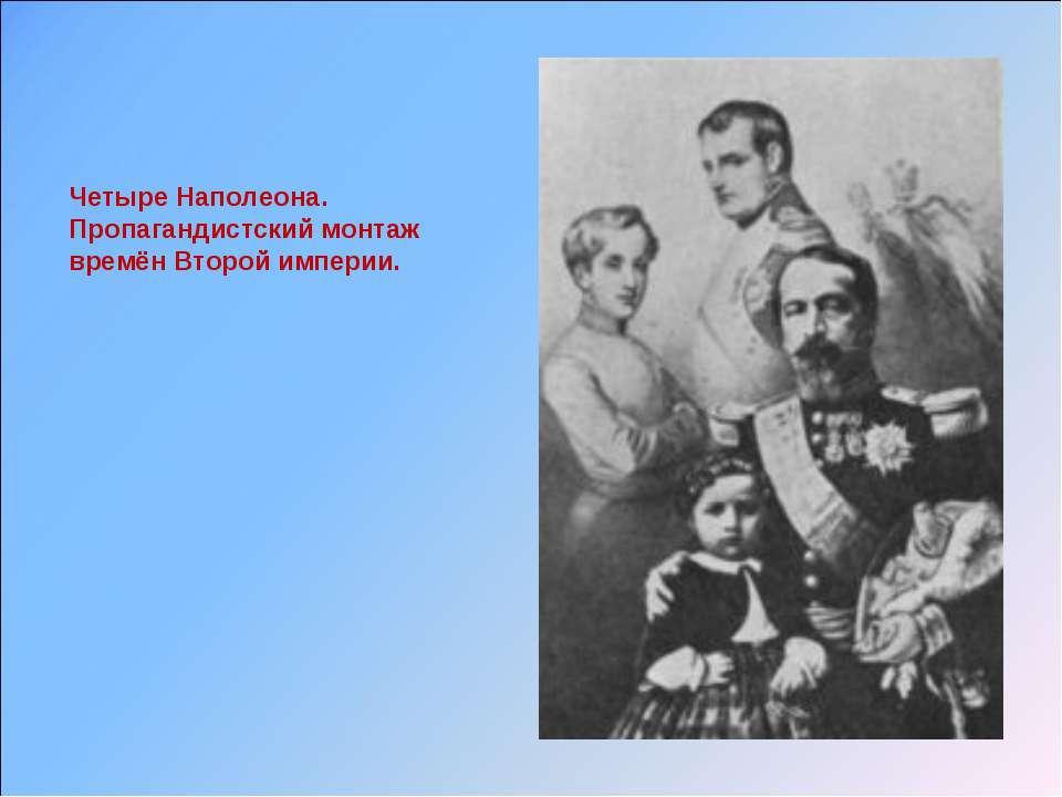 Четыре Наполеона. Пропагандистский монтаж времён Второй империи.