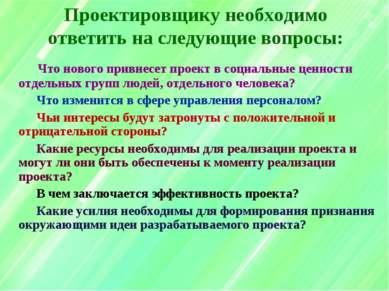 Проектировщику необходимо ответить на следующие вопросы: Что нового привнесет...