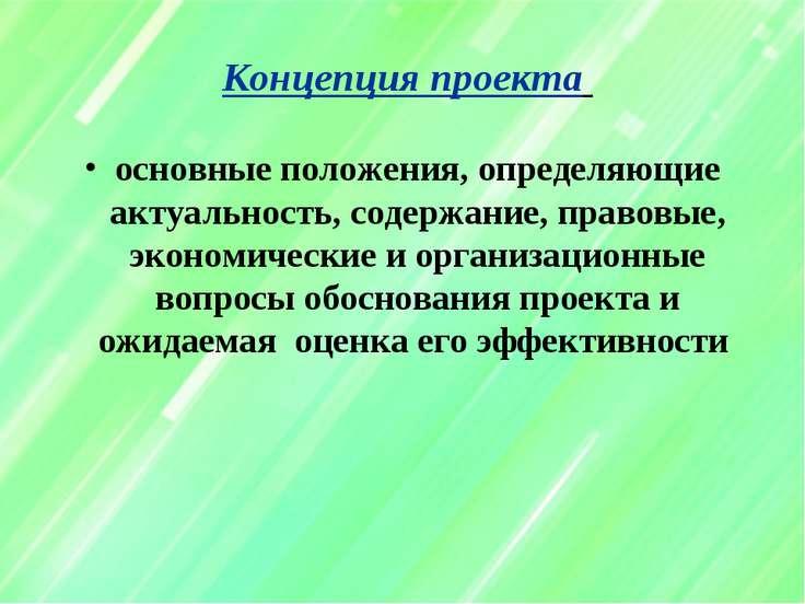 Концепция проекта основные положения, определяющие актуальность, содержание, ...