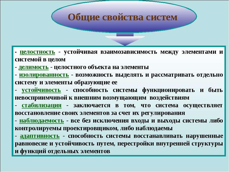 Общие свойства систем - целостность - устойчивая взаимозависимость между элем...