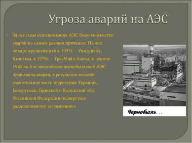 За все годы использования АЭС было множество аварий по самым разным причинам....