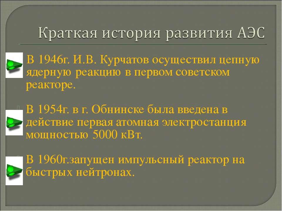 В 1946г. И.В. Курчатов осуществил цепную ядерную реакцию в первом советском р...