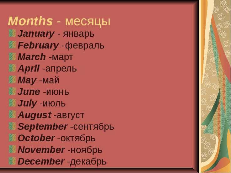 Months - месяцы January - январь February -февраль March -март April -апрель ...