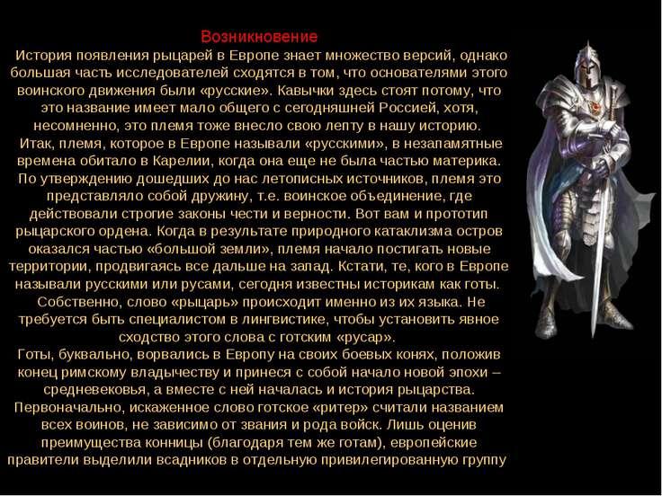 Возникновение История появления рыцарей в Европе знает множество версий, одна...