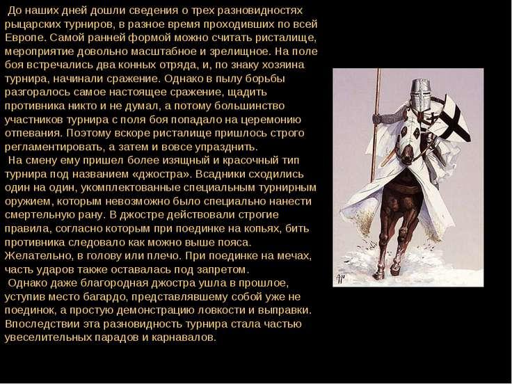 До наших дней дошли сведения о трех разновидностях рыцарских турниров, в разн...