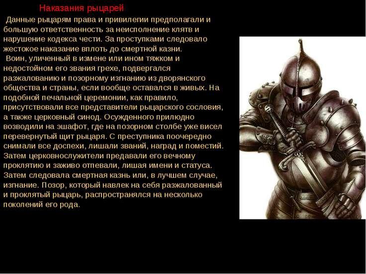 Наказания рыцарей Данные рыцарям права и привилегии предполагали и большую от...