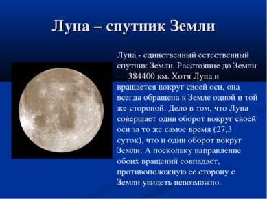 Луна – спутник Земли Луна - единственный естественный спутник Земли. Расстоян...