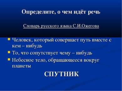 Определите, о чем идёт речь Словарь русского языка С.И.Ожегова Человек, котор...