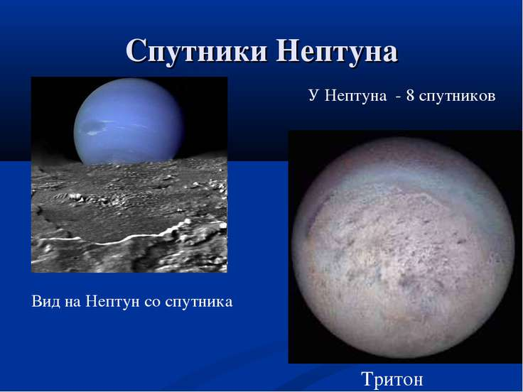 Спутники Нептуна Тритон У Нептуна - 8 спутников Вид на Нептун со спутника