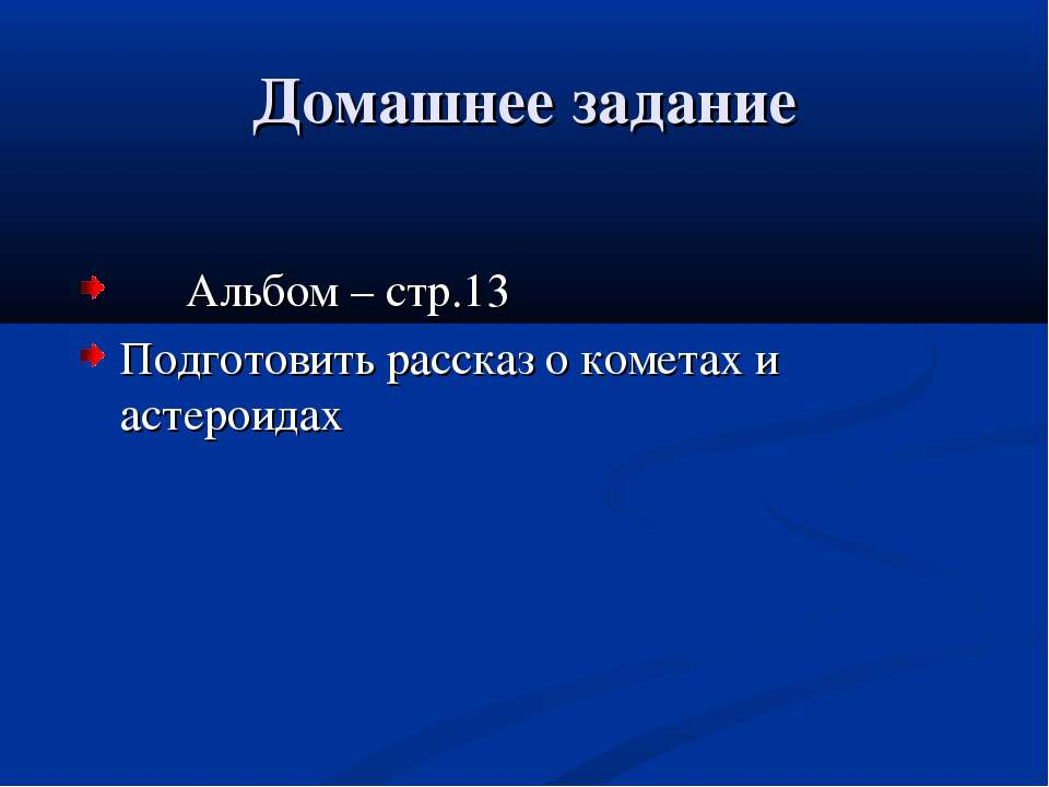 Домашнее задание Альбом – стр.13 Подготовить рассказ о кометах и астероидах
