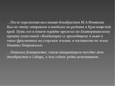 …После поражения восстания декабристов М.А.Фонвизин был по этапу отправлен в ...