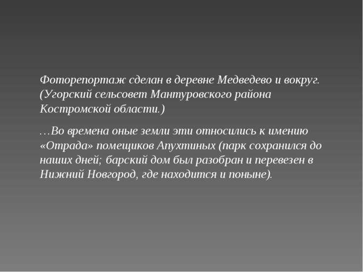 Фоторепортаж сделан в деревне Медведево и вокруг. (Угорский сельсовет Мантуро...