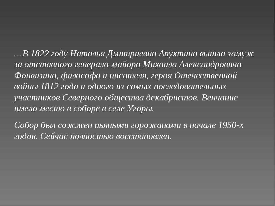 …В 1822 году Наталья Дмитриевна Апухтина вышла замуж за отставного генерала-м...
