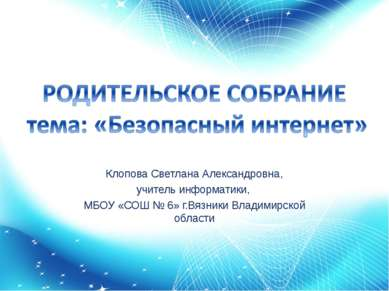Клопова Светлана Александровна, учитель информатики, МБОУ «СОШ № 6» г.Вязники...