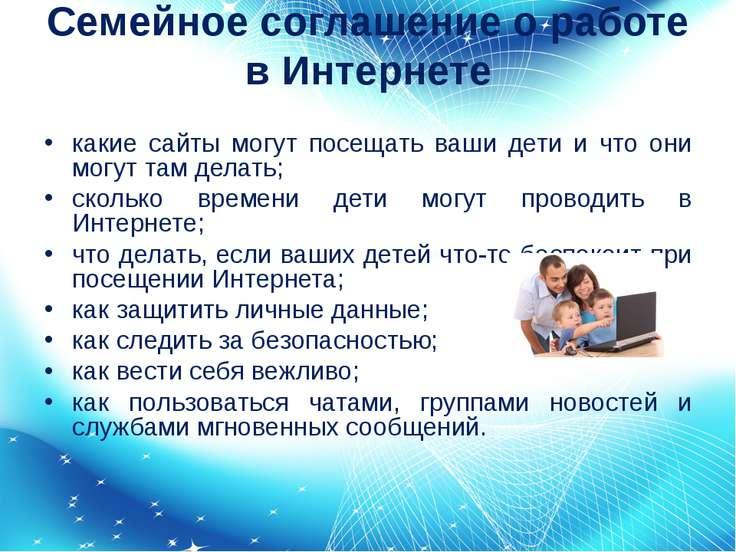 Семейное соглашение о работе в Интернете какие сайты могут посещать ваши дети...