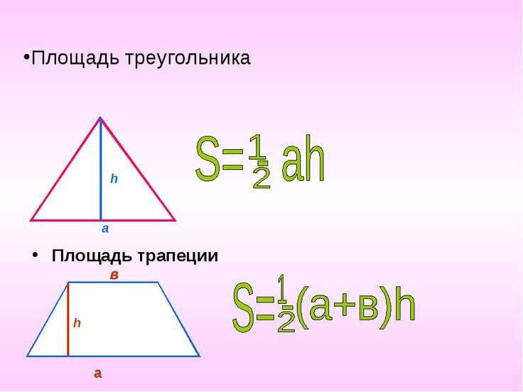 Площадь треугольника Площадь трапеции a h а в h