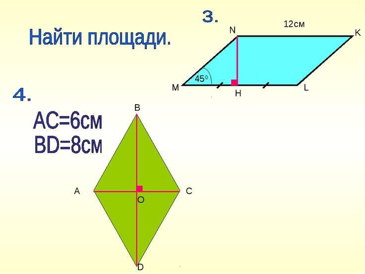 12см 450 А В С D O M N K L H