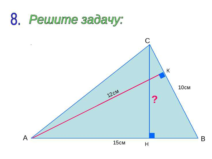 C A B К H 10см 12см 15см ?