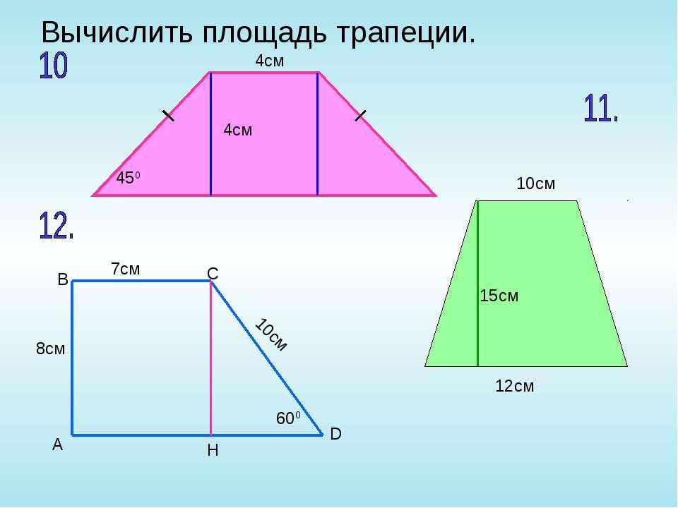 Вычислить площадь трапеции. 7см 8см 10см 600 А 450 В С D 4см 4см H 10см 12см ...