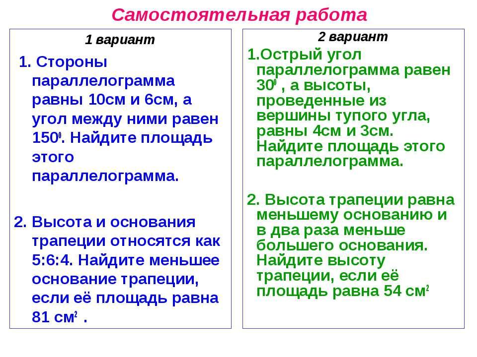 Самостоятельная работа 1 вариант 1. Стороны параллелограмма равны 10см и 6см,...