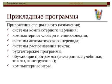 Прикладные программы Приложения специального назначения; системы компьютерног...