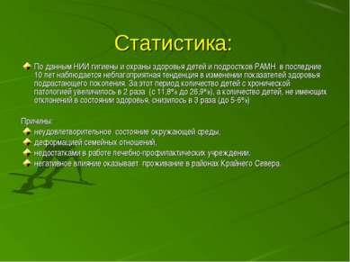 Статистика: По данным НИИ гигиены и охраны здоровья детей и подростков РАМН в...