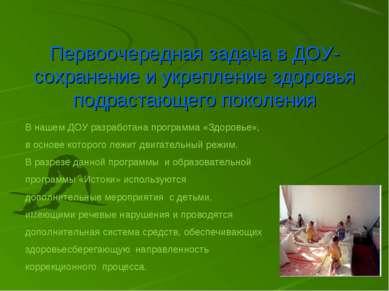 Первоочередная задача в ДОУ-сохранение и укрепление здоровья подрастающего по...