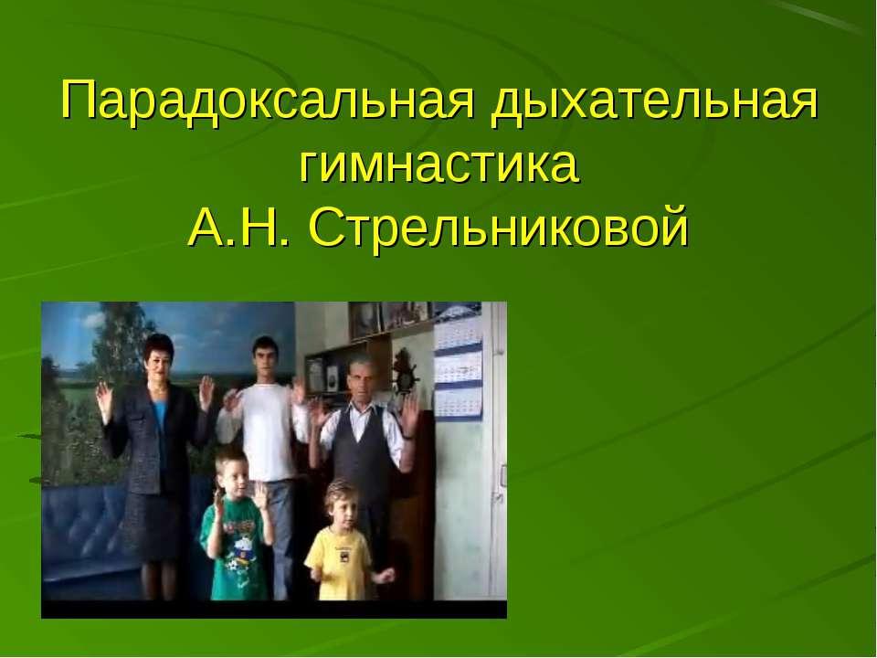 Парадоксальная дыхательная гимнастика А.Н. Стрельниковой